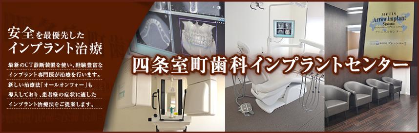京都府京都市のクリニック 四条室町歯科インプラントセンター